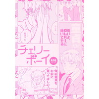 [Boys Love (Yaoi) : R18] Doujinshi - Hetalia / United Kingdom x America (チェリーボーイ) / わんこそば倶楽部