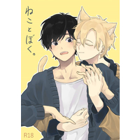 [Boys Love (Yaoi) : R18] Doujinshi - Novel - BANANA FISH / Ash x Eiji (ねことぼく) / 23plus