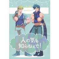 [Boys Love (Yaoi) : R18] Doujinshi - Jojo Part 2: Battle Tendency / Caesar x Joseph (人の気も知らねぇで!) / ねこへび星