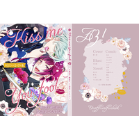 Doujinshi - Anthology - A3! / Mikage Hisoka & Arisugawa Homare (kiss me you fool) / mgmgFruits