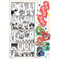 Doujinshi - TOW Radiant Mythology / All Characters (Tales Series) (平成テイルズジャンプ!!) / over the moon