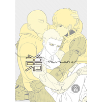 [Boys Love (Yaoi) : R18] Doujinshi - One-Punch Man / Saitama & Genos (弟) / エクボデラボ