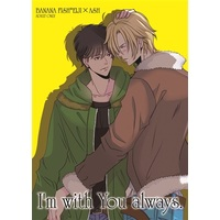 [Boys Love (Yaoi) : R18] Doujinshi - Illustration book - Omnibus - BANANA FISH / Eiji x Ash (I'm With You Always.) / http:404