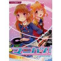 Doujinshi - Illustration book - Anthology - マニカツ! Many Colors Togerther / TSきらきら商店街1号店