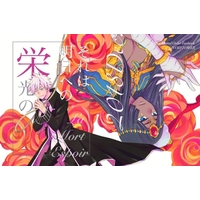 Doujinshi - Fate/Grand Order / Caster of Nightless City & Charles-Henri Sanson (それは明日への栄光の) / アイボリタワー