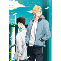 Doujinshi - Anthology - BANANA FISH / Ash & Eiji (黄色い魚と夢を見る) / cheerio