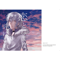 Doujinshi - Novel - Toaru Majutsu no Index / Accelerator x Last Order (恋とはまだ呼ばない) / sugarbullet