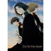 Doujinshi - Harry Potter Series (Cry for the Moon) / OMEGA 2-D