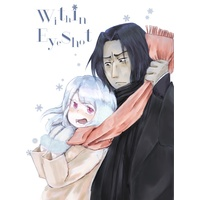 Doujinshi - Harry Potter Series / Severus Snape (夢漫画『Within Eyeshot』) / けつころもの通販