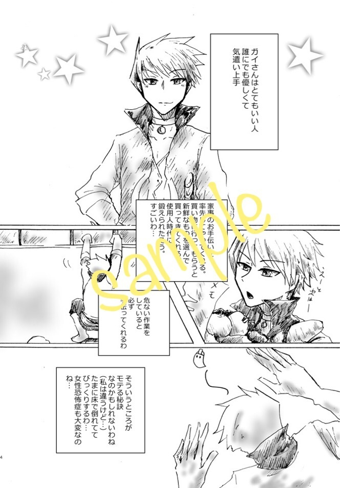Doujinshi - Tales of the Abyss / Chester Burklight & Guy & Zelos (十人十色) / reorus04