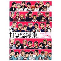 Doujinshi - Haikyuu!! / All Characters (HQ祭録集 *再録) / CARBON-14