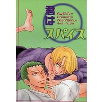 [Boys Love (Yaoi) : R18] Doujinshi - ONE PIECE / Zoro x Sanji (君はスパイス) / ガトリングジェニー