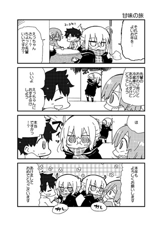 Doujinshi - Fate/Grand Order / Mash Kyrielight & Archer & Mysterious Heroine X (Alter) & Boudica (マシュのゆるいお正月) / Wild Rabbits