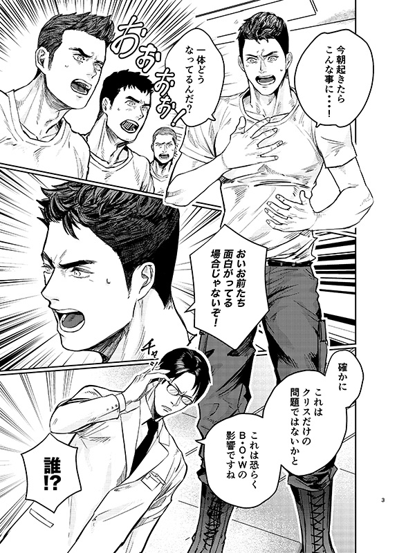 [Boys Love (Yaoi) : R18] Doujinshi - Biohazard (Resident Evil) / Piers Nivans (STARRY NIGHT CARNIVAL (スターリーナイトカーニバル)) / SEALANT