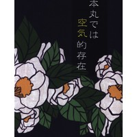 Doujinshi - Novel - Touken Ranbu / All Characters (本丸では空気的存在) / おこげ