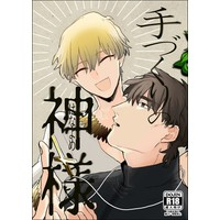 [Boys Love (Yaoi) : R18] Doujinshi - Fate/stay night / Kirei Kotomine x Gilgamesh (手づくりの神様) / SUNAKA