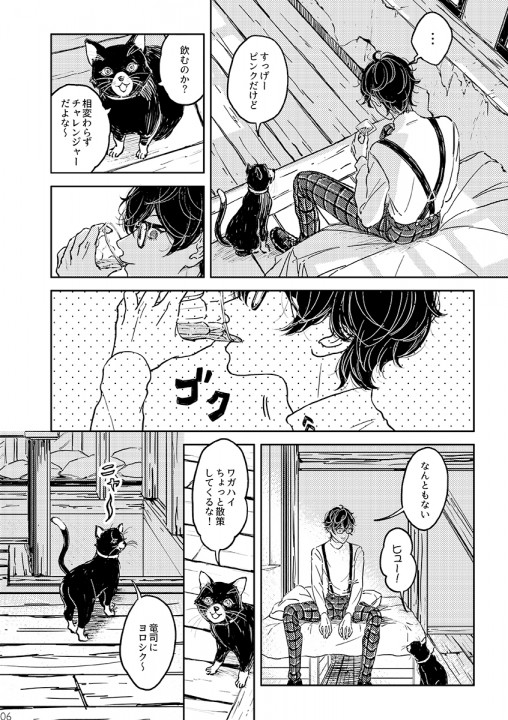 [Boys Love (Yaoi) : R18] Doujinshi - Persona5 / Sakamoto Ryuji x Protagonist (Persona 5) (Up to you) / Violet valley