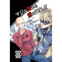 [Boys Love (Yaoi) : R18] Doujinshi - Novel - One-Punch Man / Genos x Saitama (マジな罰から愛を知れ!) / パタ先生の弟師工房