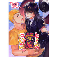 [Boys Love (Yaoi) : R18] Doujinshi - Anthology - Persona5 / Sakamoto Ryuji x Protagonist (Persona 5) (ヒミツの夢魔コップちゃん) / downbeat , under the bed