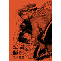[Boys Love (Yaoi) : R18] Doujinshi - Golden Kamuy / Sugimoto x Ogata (弱法師) / きみまつき