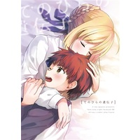 Doujinshi - Fate/stay night / Shirou Emiya x Saber (てのひらの遺伝子) / Kosaji Sanbai