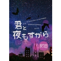 [Boys Love (Yaoi) : R18] Doujinshi - Novel - The Vampire dies in no time / Ronald  x Draluc (君と夜もすがら) / gaslight_red