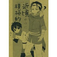 Doujinshi - The Heroic Legend of Arslan / Elam x Gieve (近頃やけに積極的) / マメノキ