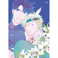 Doujinshi - Jojo Part 2: Battle Tendency / Joseph x Caesar (ワンルーム・ディスコ 2) / VERSUS