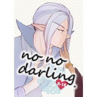 [Boys Love (Yaoi) : R18] Doujinshi - Youkai Watch / Nurarihyon x Lord Enma (【ぬらエン】no no darling.) / われたけ