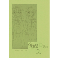 Doujinshi - Novel - Kantai Collection (海艦日和2 Side:NOVEL) / 海艦亭
