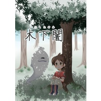 Doujinshi - Youkai Watch / Whisper (木下闇) / こんよく