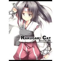 Doujinshi - Kantai Collection (【コピー誌】RAKUGAKI CAT) / SUITEIBUIN