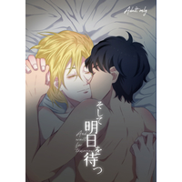 [Boys Love (Yaoi) : R18] Doujinshi - Novel - BANANA FISH / Eiji x Ash (そして明日を待つ) / 夢の国
