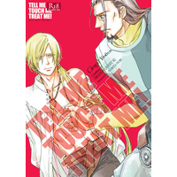 [Boys Love (Yaoi) : R18] Doujinshi - Dragon Quest XI / Hendrik x Jasper (TELL ME TOUCH ME TREAT ME!) / Gekkou Touzoku