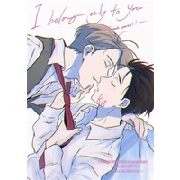 [Boys Love (Yaoi) : R18] Doujinshi - Yuri!!! on Ice / Victor x Katsuki Yuuri (I belong only to you ── XX me sweet ! ──) / POPOLO