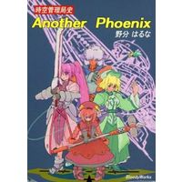 Doujinshi - Novel - Magical Girl Lyrical Nanoha (Another Phoenix) / BloodyWorks