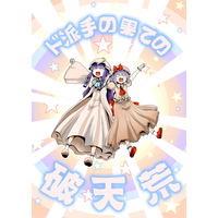 Doujinshi - Touhou Project / Patchouli & Remilia (ド派手の果ての破天荒) / Babasoyer
