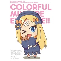Doujinshi - Illustration book - Fate/Grand Order / Natori Sana & Abigail Williams (COLORFUL MIXTURE EXTREME!! VOL.1) / エラー404