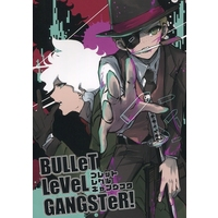 Doujinshi - Danganronpa / All Characters (Dangan Ronpa) (BULLeT LeVeL GANGSTeR! ブレットレベルギャングスタ) / 轡街潰瘍館