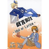 Doujinshi - Novel - 戯言BOX -Idol or Lyrica- / 戯言亜空間