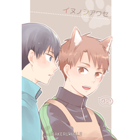 Doujinshi - Run with the Wind / Kurahara Kakeru x Kiyose Haiji (イヌノシアワセ) / Toritama