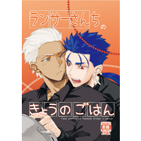 [Boys Love (Yaoi) : R18] Doujinshi - Fate Series / Archer (Fate/stay night) x Lancer (Fate/stay night) (ランサーさんちのきょうのごはん) / 不改其志