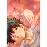 [Boys Love (Yaoi) : R18] Doujinshi - Manga&Novel - Anthology - My Hero Academia / Bakugou Katsuki x Midoriya Izuku (【合同誌】While sleeping...) / caramelt