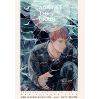 Doujinshi - Hypnosismic / Iruma Jyuto & Busujima Mason Rio (AGAINST THE GRAIN) / ひび