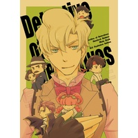 Doujinshi - Novel - Dai Gyakuten Saiban (Detective of Detectives) / ベルガモット