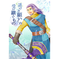 Doujinshi - Dragon Quest XI / Hendrik & Hero (DQ XI) (遥けき願いと受け継ぐもの) / 塩味