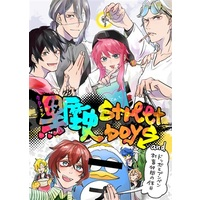Doujinshi - Hypnosismic / All Characters (黒歴史 street boys) / SomTam