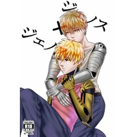 [Boys Love (Yaoi) : R18] Doujinshi - One-Punch Man / Genos x Genos (ジェ/スとジェ/スがえっちするだけの本) / BlueJaM