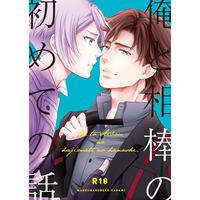[Boys Love (Yaoi) : R18] Doujinshi - Double Decker! Doug & Kirill (俺と相棒の初めての話) / ましゅまろねこ