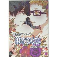[Boys Love (Yaoi) : R18] Doujinshi - Novel - Anthology - Haikyuu!! / Kuroo x Tsukishima (小説初夜アンソロジー はじめてのよるに)